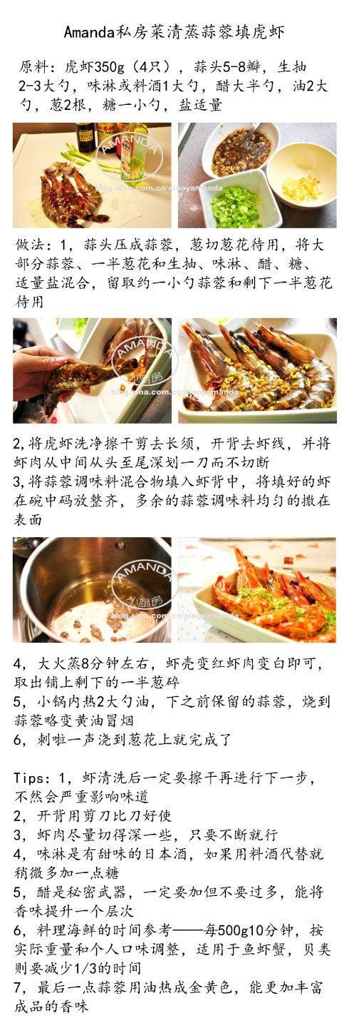 清蒸蒜蓉填虎虾