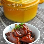 紅燜豬蹄 (葷菜菜譜)
