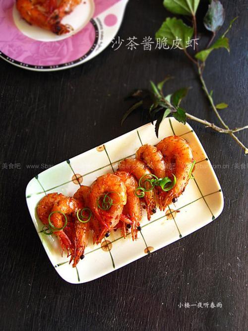 沙茶酱脆皮虾