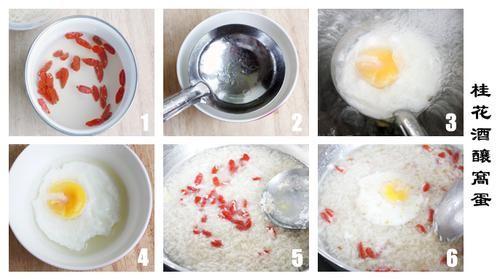 桂花酒酿窝蛋