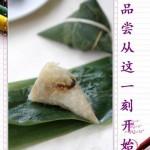 黑米粽子、红豆粽子、蜜枣粽子(端午节菜谱-怎么包粽子)