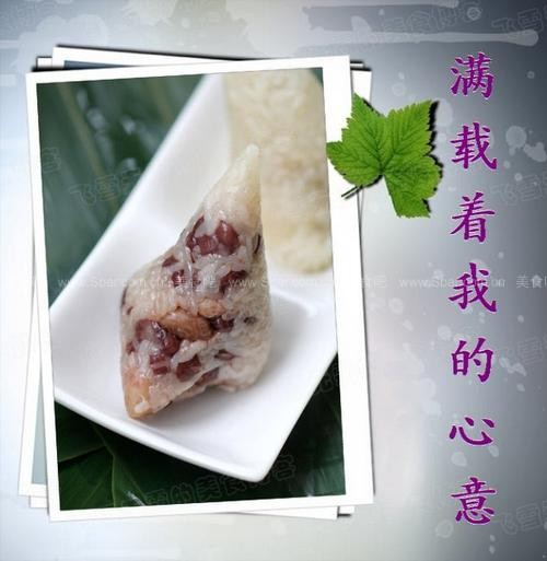 黑米粽子、红豆粽子、蜜枣粽子