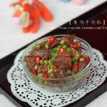 豌豆澳洲牛肉粒(荤菜菜谱)