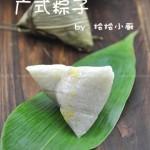 广式粽子(端午节菜谱-如何包粽子)