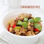 黑椒番茄炒雞(葷菜菜譜)