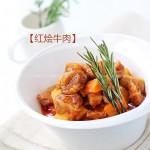 红烩牛肉(开胃大肉菜谱)