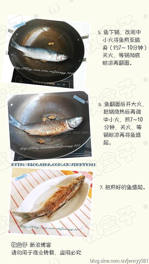 泰式甜辣鱼