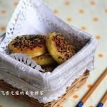 芝麻南瓜糯米饼(中式点心菜谱)