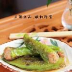 青椒醸肉(荤素搭配菜谱)