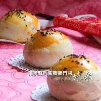 梅菜鲜肉蛋黄酥月饼