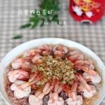 蒜蓉粉丝蒸虾(清蒸菜谱)