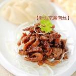 新派京酱肉丝(京味代表菜谱)