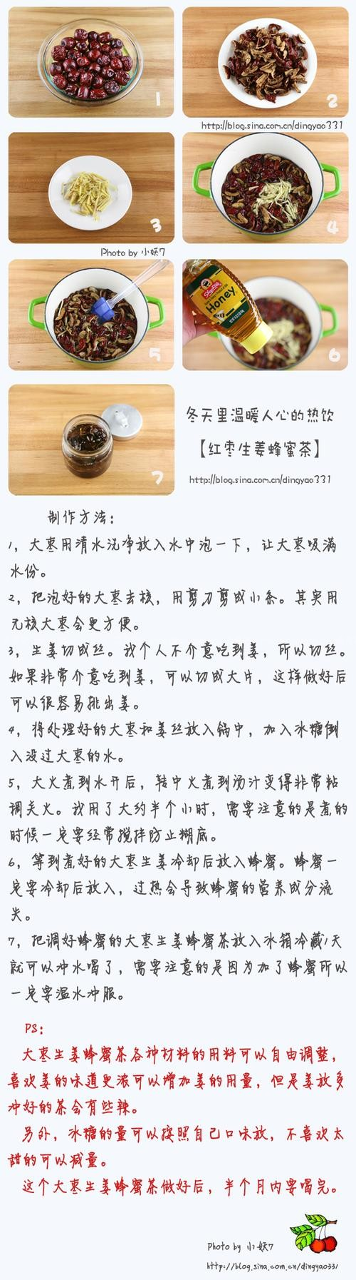红枣生姜蜂蜜茶
