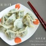 扫帚菜饺子(早餐菜谱)