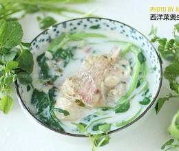西洋菜煲生鱼