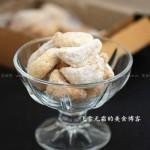 腰果酥饼、蔓越莓酥饼(烘培菜谱)