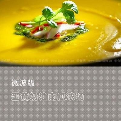 微波版蛋黄南瓜浓汤