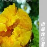 微波烤红薯(微波炉菜谱)