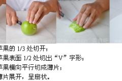苹果百变切法
