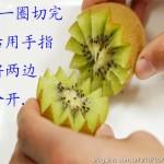 猕猴桃的切法(水果拼盘)