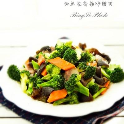 西兰花香菇炒腊肉