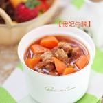 貴妃牛腩(新手15分鐘即可搞定美味無比的春節年菜)
