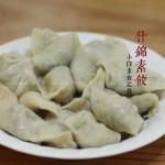 什锦素饺(早餐菜谱)