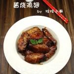 酱烧鸡翅(零厨艺轻松做出的美味)
