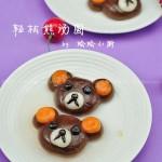 轻松熊汤圆(元宵节汤圆菜谱)