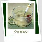 百合滋润汤(糖水)