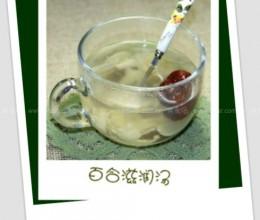 百合滋润汤