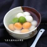 三色汤圆(元宵节汤圆菜谱)