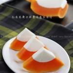 木瓜椰奶冻(懒主妇的10分钟甜点)