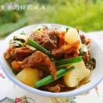 柱候蘿卜牛腩(暖身菜)