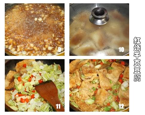 红烧千页豆腐的做法 红烧千页豆腐的家常做法 红烧千页豆腐怎么做 素食