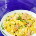 北极虾仁炒鸡蛋 (海鲜菜)