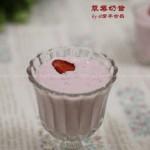 草莓奶昔 (春日里的健康美味饮品)