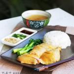 海南鸡饭家庭版(荤菜)