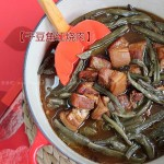 干豆角红烧肉(东北经典美味炖菜)