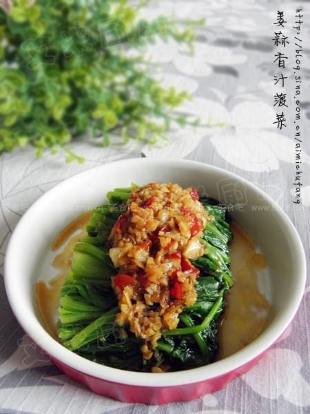 姜蒜香汁菠菜的做法