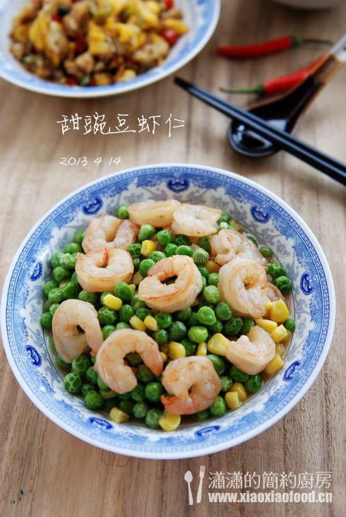 玉米甜豌豆炒虾仁