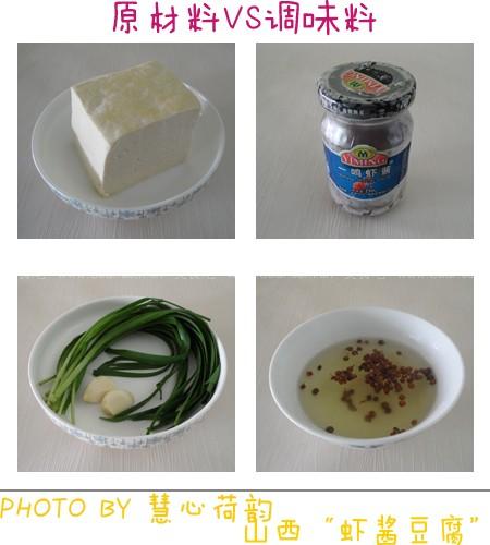"""睁眼豆腐-山西吕梁交城汾阳""""虾酱豆腐"""""""