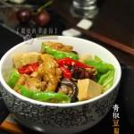 青椒豆腐燒雞