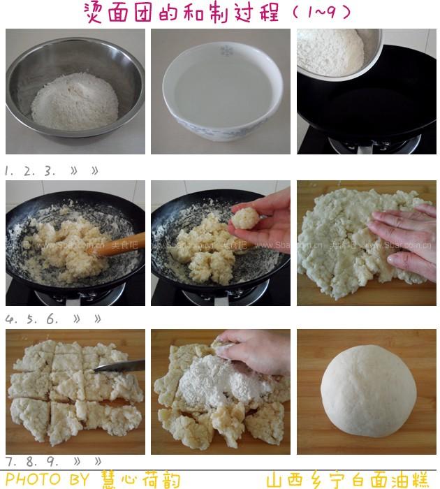 乡宁白面油糕