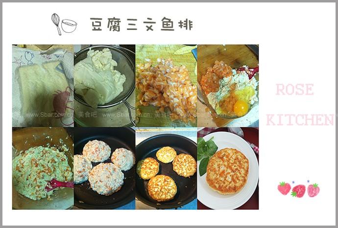 豆腐三文鱼排