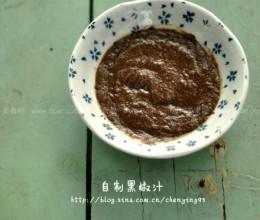 自制黑椒汁
