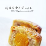 广式莲蓉蛋黄月饼(中秋月饼)