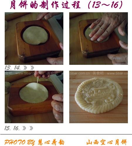 山西吕梁交城手工空心月饼