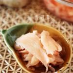 寿司姜(自家做寿司的最佳伴侣)