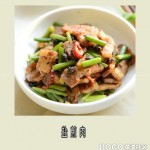 盐煎肉(川菜)